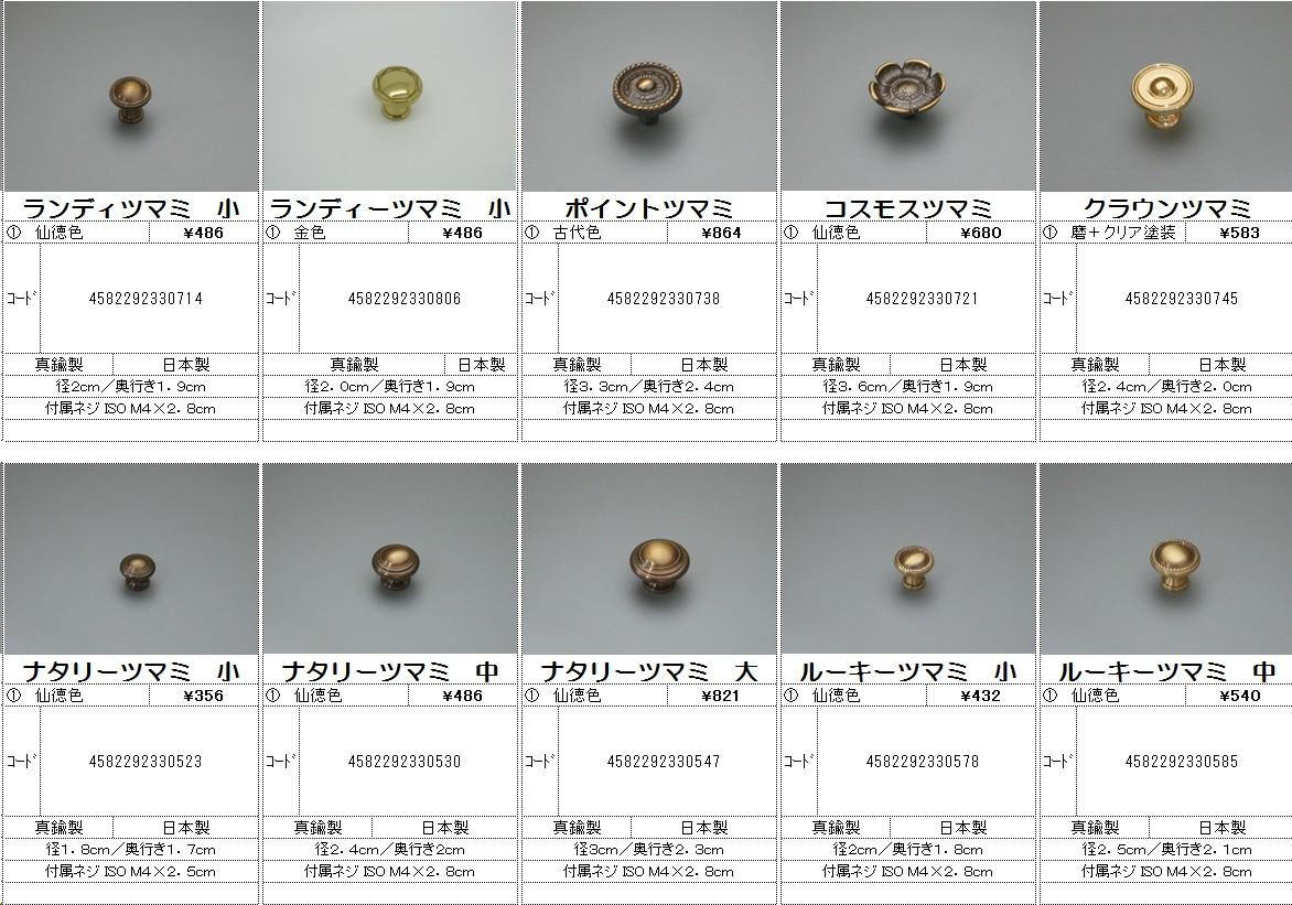 真鍮製(brass)