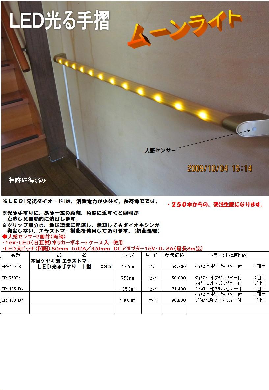 LED手すり02